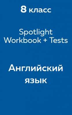 Spotlight workbook