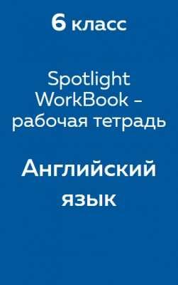 workbook 4 класс ответы карпюк онлайн