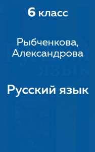 Гдз по русскому языку 6 класс рыбченкова 1, 2 часть учебник.