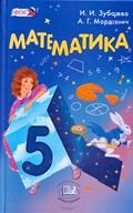 Учебник математики 5 класса решебник зубарева мордкович.