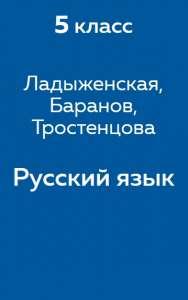 Гдз по русскому языку 5 класс разумовская львова капинос львов.