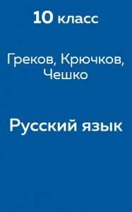 русский язык и литература 10-11класс решебник