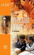 Львова русский язык 7 класс учебник гдз
