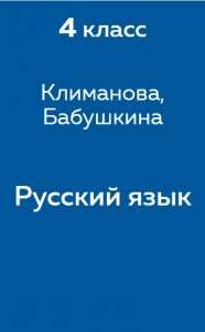 Гдз 4 класс, русский язык, климанова, бабушкина, учебник, 2 часть.
