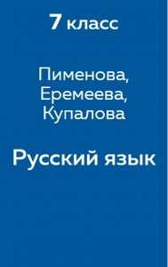 Гдз по русскому языку 7 класс пименова, еремеева, купалова.