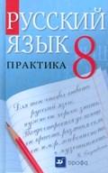 Решебник по русскому языку 8 класс бархударов, крючков, максимов.
