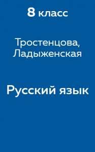 гдз решебник по русскому 8 класс ладынежский