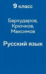 Гдз (решебник) по русскому языку 9 класс бархударов, крючков.