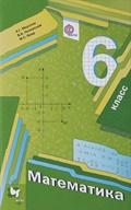 гдз по математике 6класс