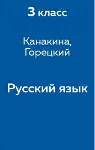 Домашнє завдання з російської мови 3 клас 1 частина