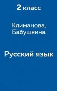 климанова виноградская горецкий 2 класс гдз