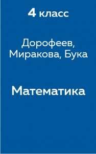 математика учебник дорофеев миракова бука решебник