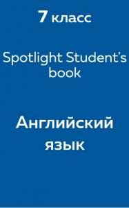 английский язык 7 класс spotlight стр 36