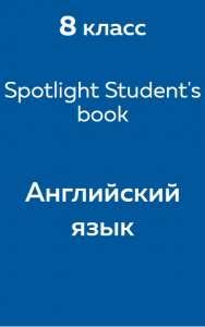 Основные учебник английского языка 8 класс ваулина 5