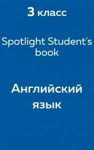 гдз по английскому 3 класс спортлайн учебник