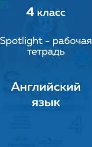 Рабочая тетрадь по Английскому языку Быкова 3 класс